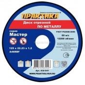 Диск отрезной по металлу ПРАКТИКА 125х1,2х22,2мм (100)