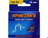 Скобы для мебельного степлера 10мм Практика тип 53 (1000 шт/упак)