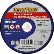 Диск отрезной по металлу ПРАКТИКА 125х1,0х22,2мм по нержавеющей стали (100)