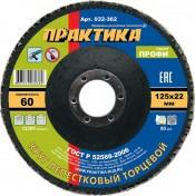 Круг лепестковый торцевой ПРАКТИКА 125х22мм № 60 (10)