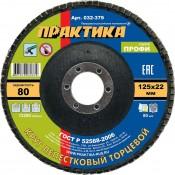Круг лепестковый торцевой ПРАКТИКА 125х22мм № 80 (10)