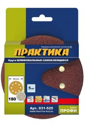 Круг шлифовальный ПРАКТИКА 125мм Р180 с липучкой перфорированный 8 отверстий (5шт)