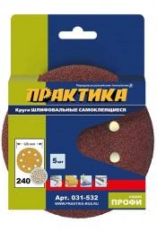 Круг шлифовальный ПРАКТИКА 125мм Р240(5шт) с липучкой перфорированный 8 отверстий