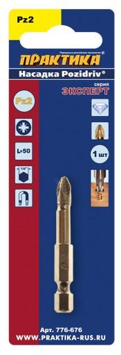 Бита отверточная ПРАКТИКА ''Эксперт-Алмаз''   PZ-2 х 50мм Tin (1шт), блистер
