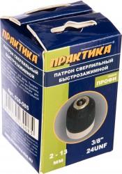 Патрон быстрозажимной ПРАКТИКА 13 мм, 3/8''-24UNF (1шт.) коробка