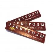 Электроды сварочные РОТЕКС ЛБ-52TRU  3,0мм (2,5кг)